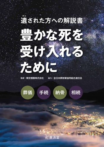 葬儀関連書籍を出版01