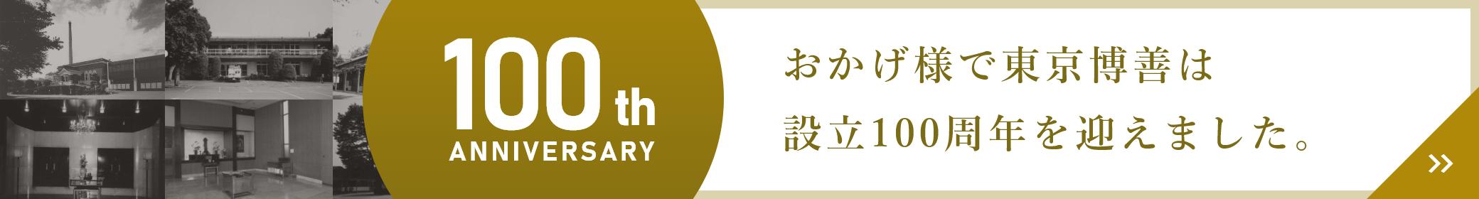 おかげ様で東京博善は創業100周年を迎えました。